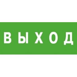 "Светильник ЭЗ ""Выход"" (125х250)   1001125250   АСТЗ"