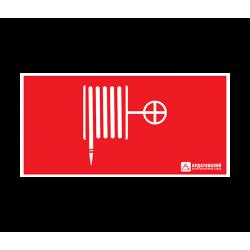 "Пиктограмма (наклейка) ""Пожарный кран"" (200х100)   1016100200   АСТЗ"