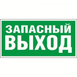 "Знак безопасности BL-3015B.E23 ""Запасный выход"""