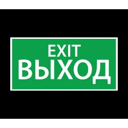 "Пиктограмма (наклейка) ""ВЫХОД EXIT"" (200х100) | 1003100200 | АСТЗ"