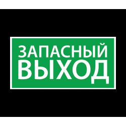 "Пиктограмма (наклейка) ""Запасный выход"" (200х100)   1002100200   АСТЗ"