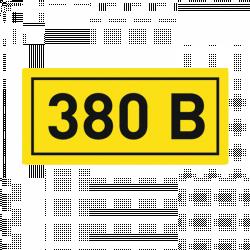 "Наклейка ""380В"" (10х15мм 1шт) PROxima | an-2-05 | EKF"