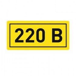 "Наклейка ""220В"" (10х15мм 1шт) PROxima | an-2-02 | EKF"