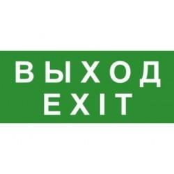 Пиктограмма (наклейка) для TLM ЭП18 ВЫХОД/EXIT 140x280 мм | ЭП18 140280 | TechnoLux